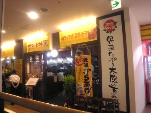 200712taiyounora-men01.jpg