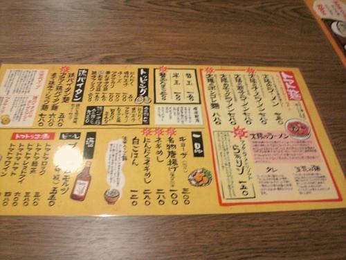 200712taiyounora-men1.jpg