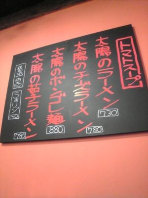 200712taiyounora-men2.jpg