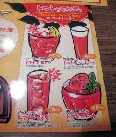 200712taiyounora-men3.jpg