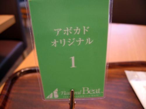 20080107beat02.jpg
