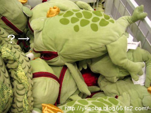 20080116ikea_kaeru01.jpg