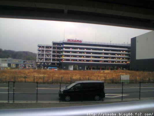 20080303minakita2.jpg