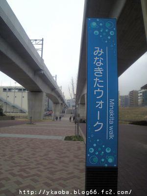20080303minakita4.jpg