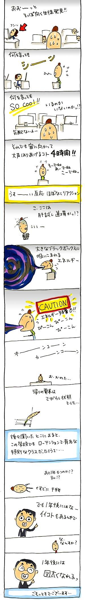 初授業02