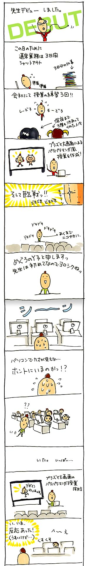 初授業01