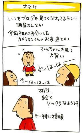 タケノコ4