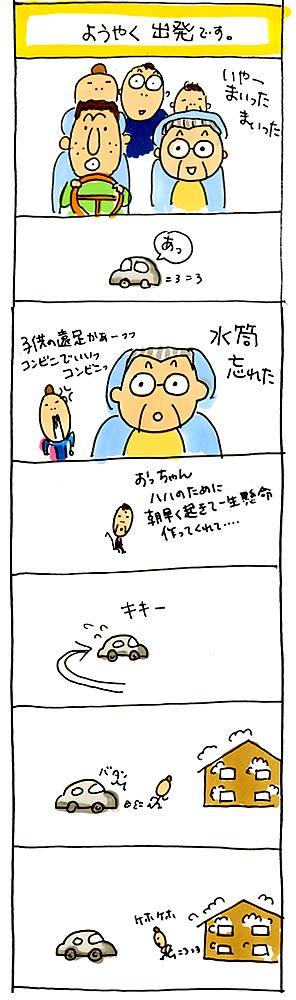実家旅04