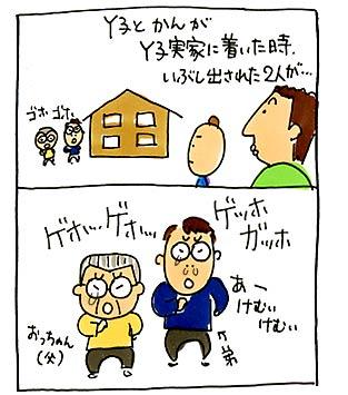 実家旅01