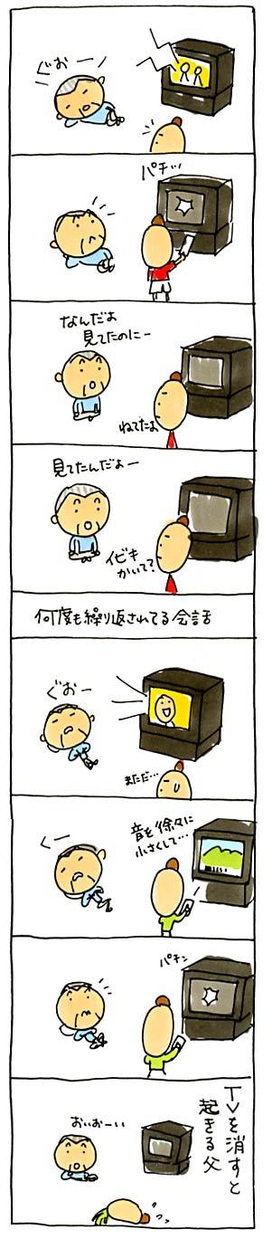かわいい父1