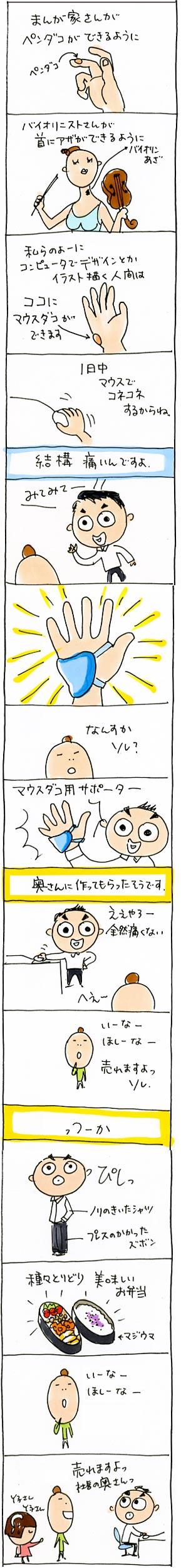 マウスダコ