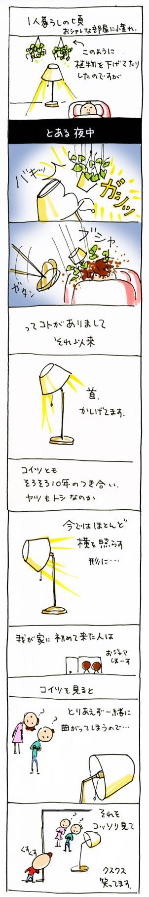 首かしげ灯