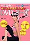 千葉麗子のキレイと元気をつくる! DVD de ヨーガ Lesson