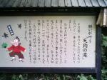 天狗の滝(説明)