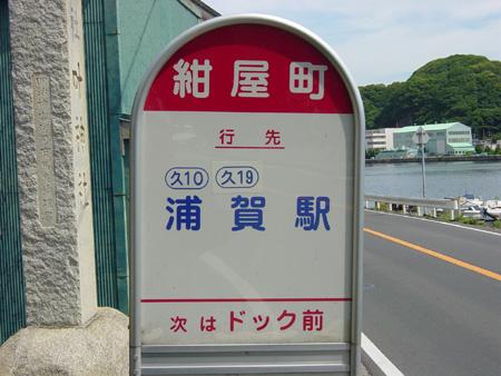 紺屋町(こんやちょう)