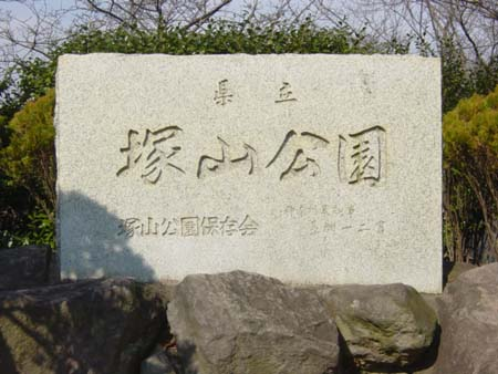 塚山公園にて