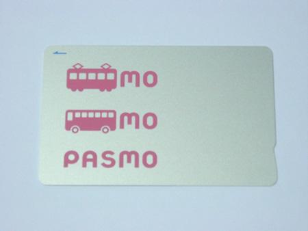 PASMOって便利ですよ♪