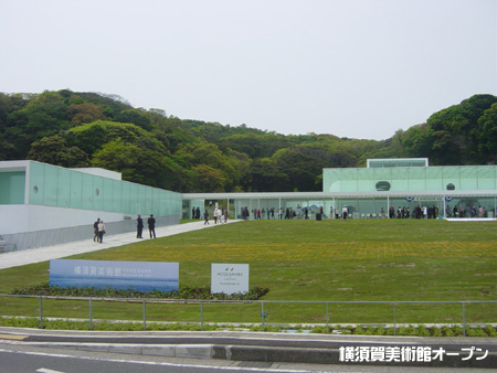 横須賀美術館開館