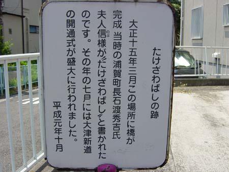 竹沢橋跡地に残る看板
