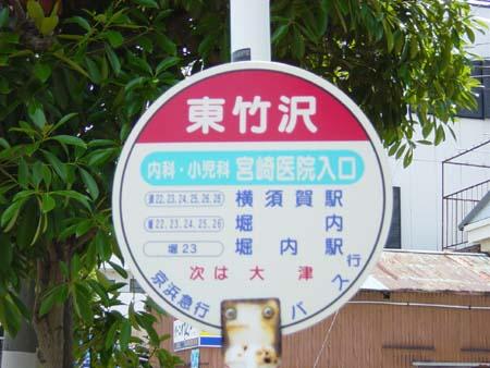 東竹沢(ひがしたけざわ)