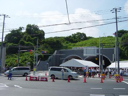 久里浜田浦線(部分)開通式
