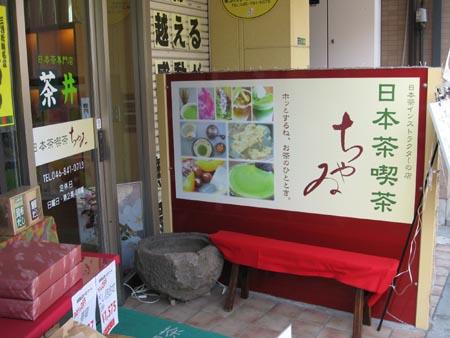 日本茶喫茶・茶井