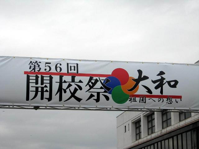 kaikou200801.jpg