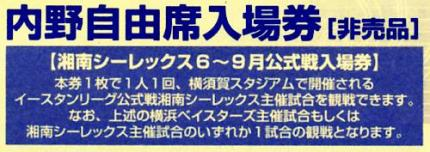 h_ticket08b.jpg
