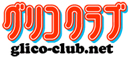 グリコクラブ