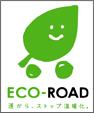 エコロード・キャンペーン