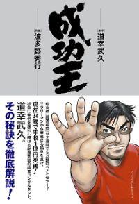 『成功王』(原作:道幸武久,KKベストセラーズ-1,000円税込)