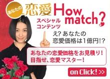 あなたの恋愛How match?