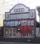 小津安二郎青春館