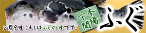 fugu-title