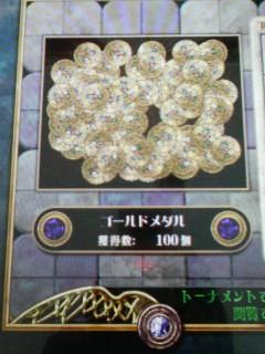 ゴールド100枚