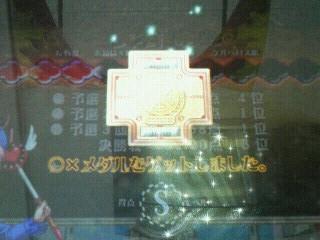 念願の○×メダル!!