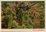 中国軍事絵葉書(朝鮮休戦)