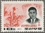 統一革命党事件