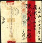 香港・抑留カバー