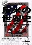 反米展ポスター