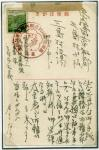 台湾志願兵