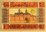 アゼルバイジャン切手