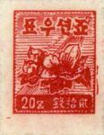 北朝鮮最初の切手