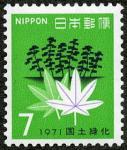 国土緑化1971