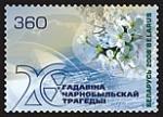 チェルノブイリ20年