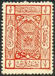 ヒジャーズの切手