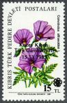 北キプロス加刷切手