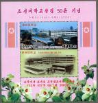 朝鮮大学校50年