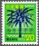 国土緑化1973
