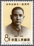 孫文生誕100年